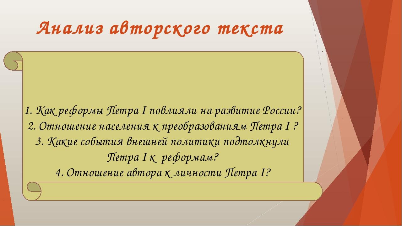 1. Как реформы Петра I повлияли на развитие России? 2. Отношение населения к...