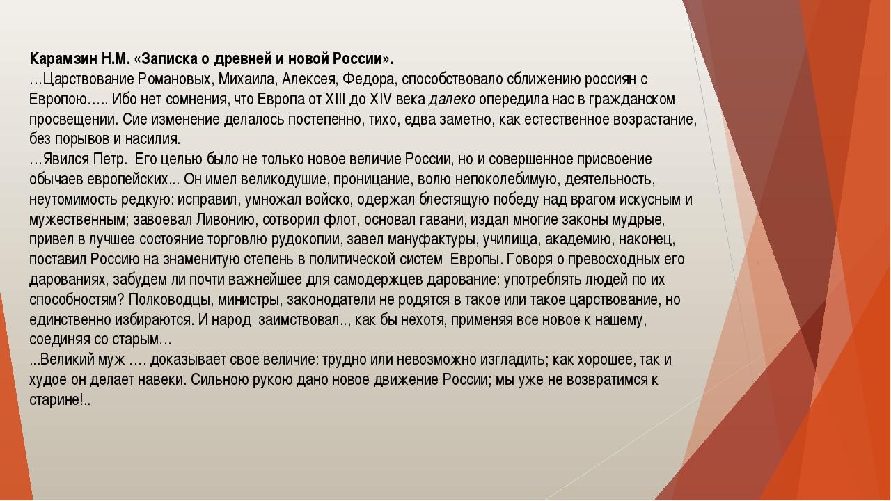 Карамзин Н.М. «Записка о древней и новой России». …Царствование Романовых, Ми...