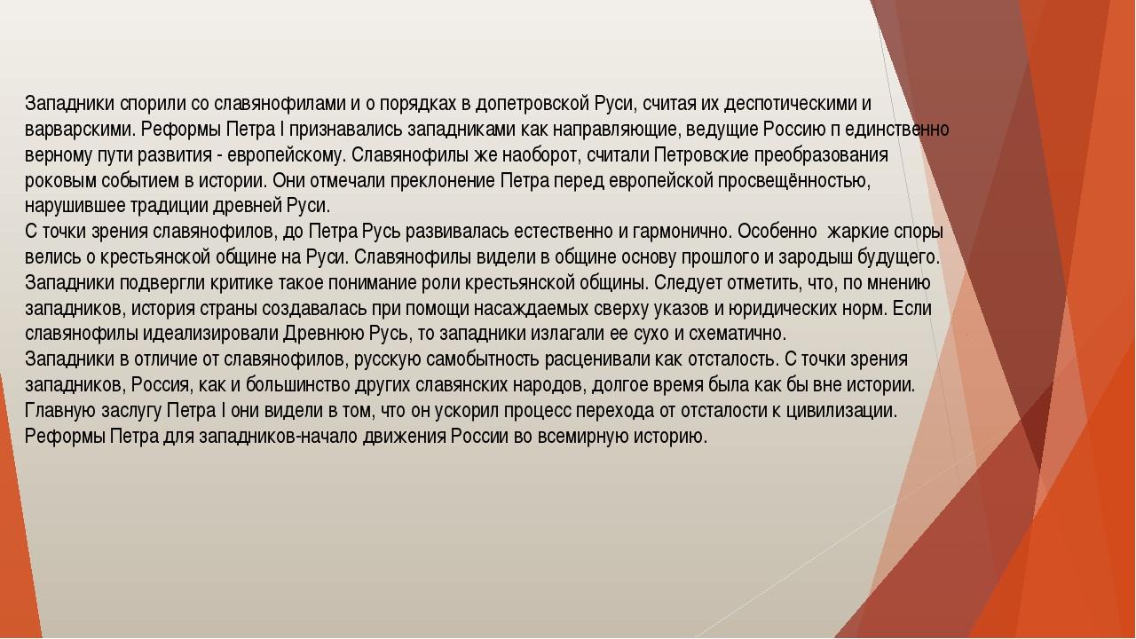 Западники спорили со славянофилами и о порядках в допетровской Руси, считая и...