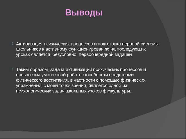 Выводы  Активизация психических процессов и подготовка нервной системы школь...