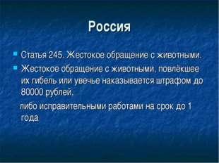 Россия Статья 245. Жестокое обращение с животными. Жестокое обращение с живо