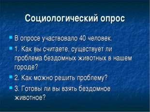 Социологический опрос В опросе участвовало 40 человек. 1. Как вы считаете, су