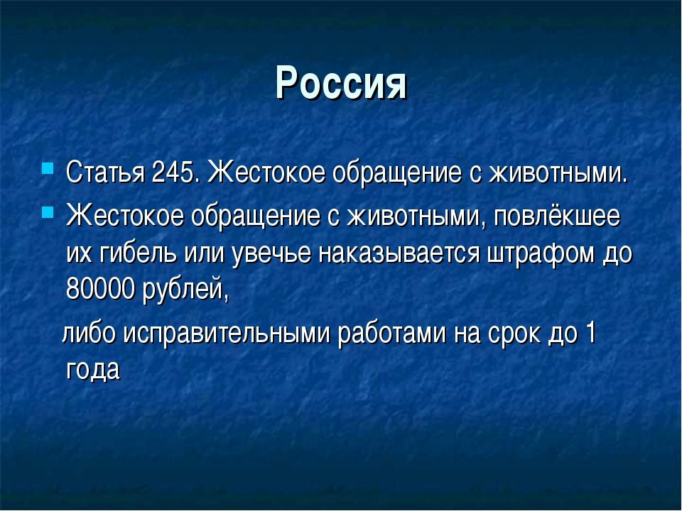Россия Статья 245. Жестокое обращение с животными. Жестокое обращение с живо...