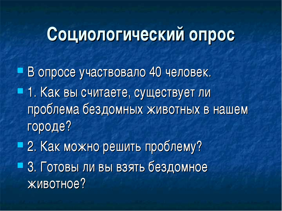 Социологический опрос В опросе участвовало 40 человек. 1. Как вы считаете, су...