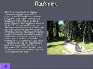 Пам'ятник Довгий час історія подій під Крутами залишалася поза увагою офіційн