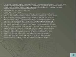 У Четвертому Універсалі уряд УНР закликав до боротьби з більшовицькими військ