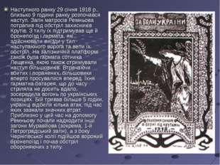 Наступного ранку 29 січня 1918 р., близько 9 години ранку розпочався наступ.