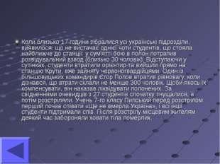Коли близько 17 години зібралися усі українські підрозділи, виявилося, що не
