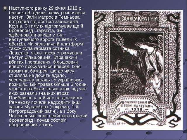 Наступного ранку 29 січня 1918 р., близько 9 години ранку розпочався наступ....