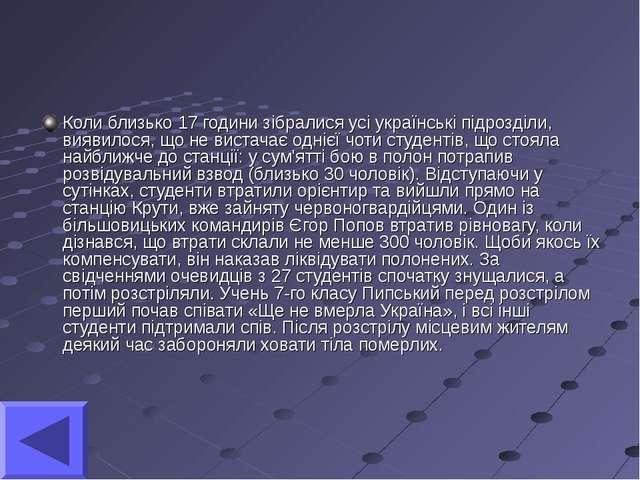 Коли близько 17 години зібралися усі українські підрозділи, виявилося, що не...