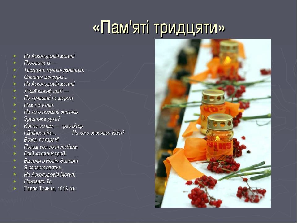 «Пам'яті тридцяти» На Аскольдовій могилі Поховали їх — Тридцять мучнів-украї...