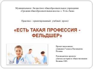 Проект выполнила: учащаяся 7 класса Кызъюрова Полина Руководитель проекта: уч
