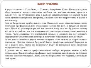 Я учусь в школе с. Усть-Лыжа, г. Усинска, Республики Коми. Проводя на уроке