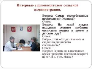 Вопрос: Самые востребованные профессии в г. Усинске? Ответ: Вопрос: На какой