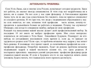 Село Усть-Лыжа, как и многие села России, испытывает сегодня трудности. Здес
