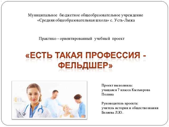 Проект выполнила: учащаяся 7 класса Кызъюрова Полина Руководитель проекта: уч...