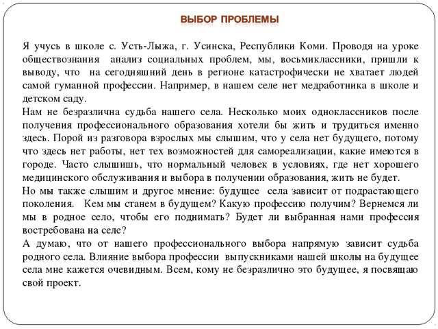 Я учусь в школе с. Усть-Лыжа, г. Усинска, Республики Коми. Проводя на уроке...