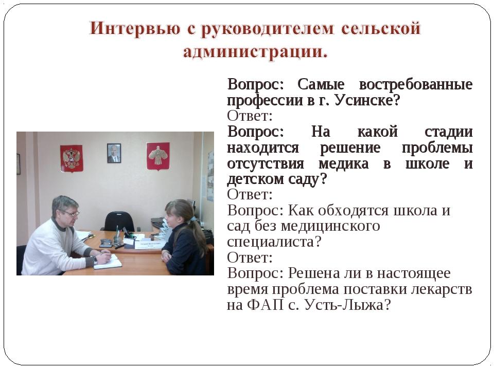 Вопрос: Самые востребованные профессии в г. Усинске? Ответ: Вопрос: На какой...