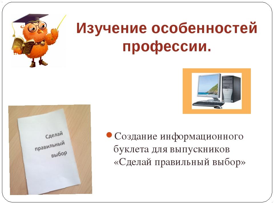 Изучение особенностей профессии. Создание информационного буклета для выпускн...