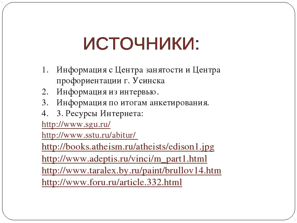 Информация с Центра занятости и Центра профориентации г. Усинска Информация и...