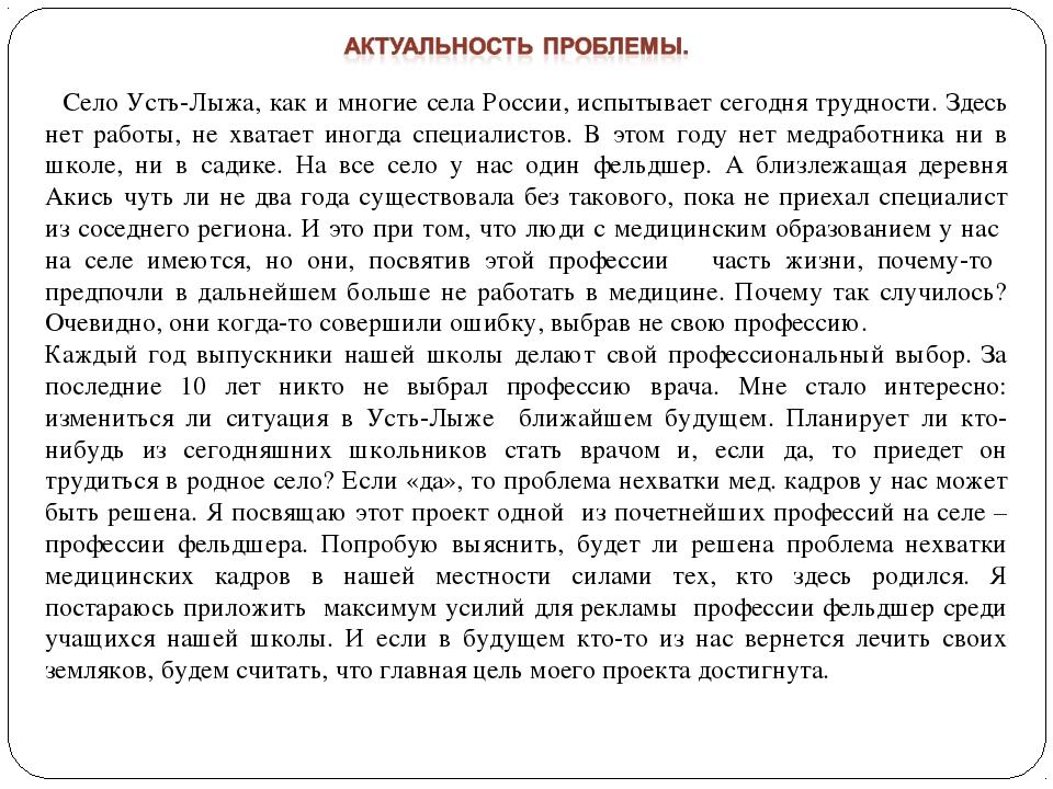 Село Усть-Лыжа, как и многие села России, испытывает сегодня трудности. Здес...