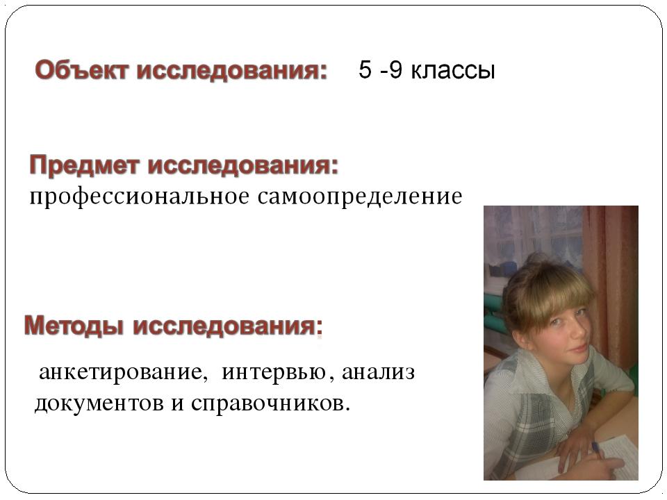 анкетирование, интервью, анализ документов и справочников.