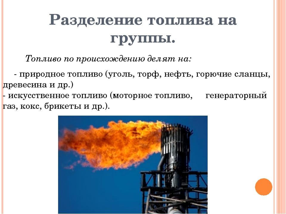 Топливо по происхождению делят на: - природное топливо (уголь, торф, нефть...