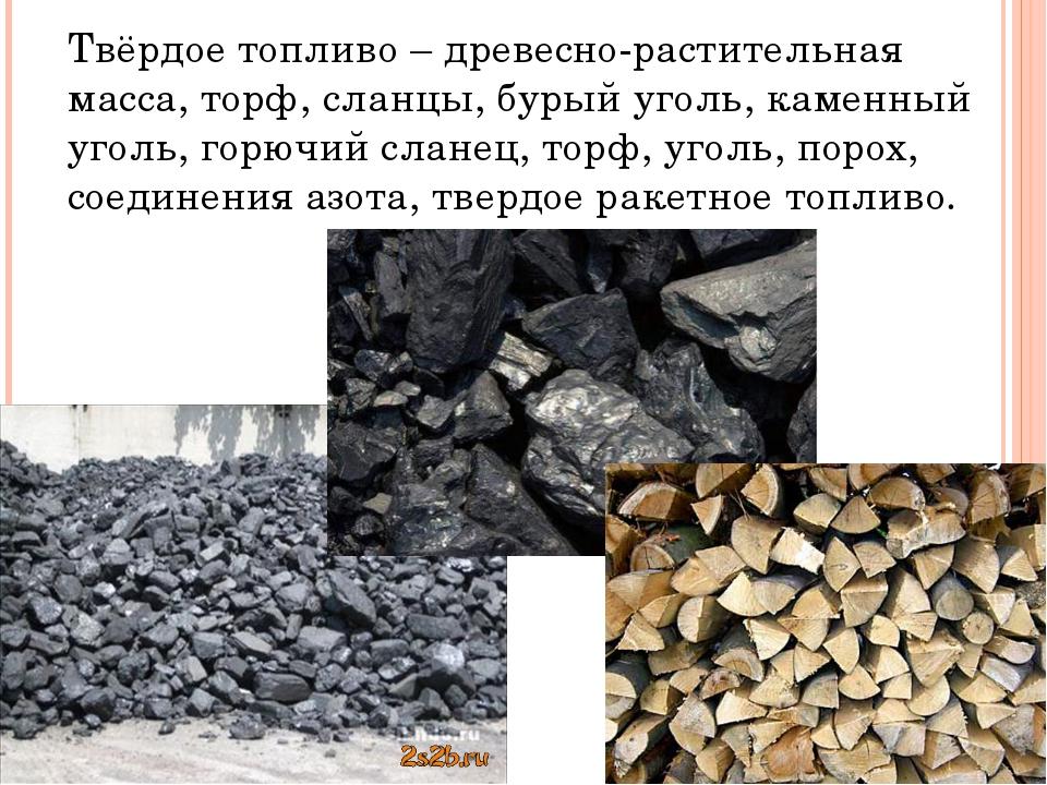 Твёрдое топливо – древесно-растительная масса, торф, сланцы, бурый уголь, кам...