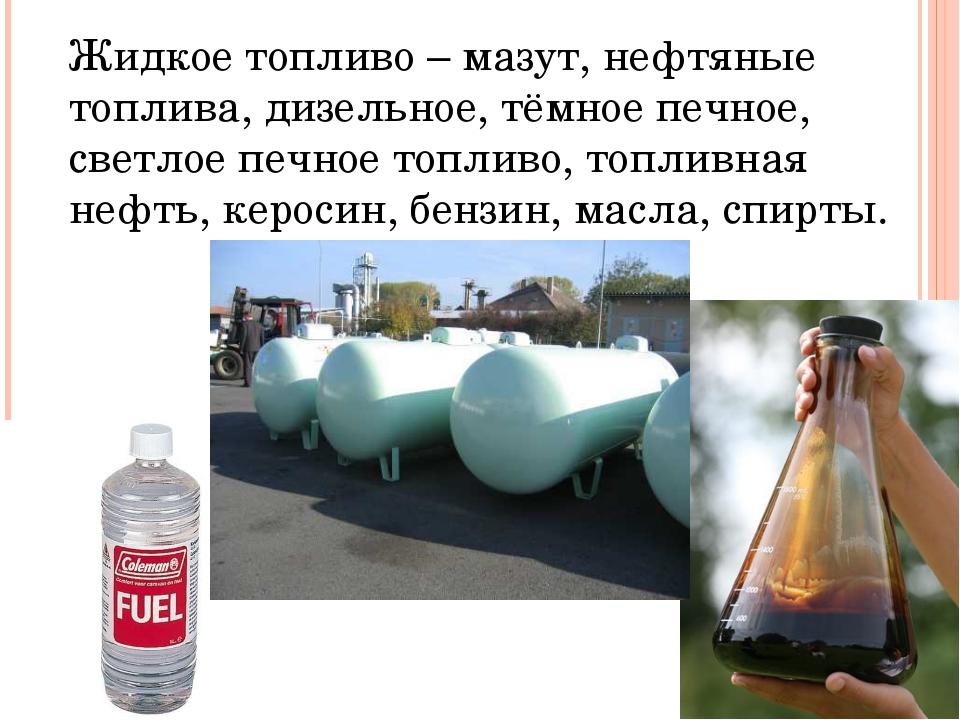Жидкое топливо – мазут, нефтяные топлива, дизельное, тёмное печное, светлое п...