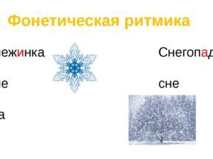 Фонетическая ритмика Снежинка Сне нка Снегопад сне