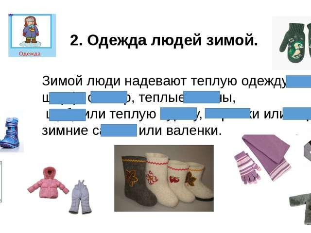 2. Одежда людей зимой. Зимой люди надевают теплую одежду: шапку, шарф, свитер...