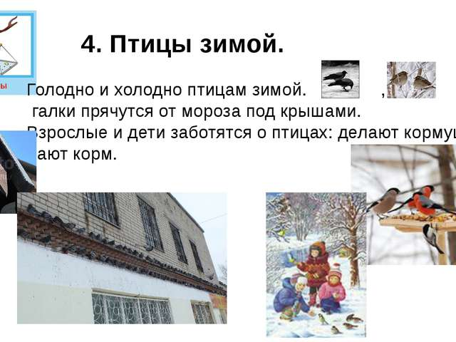 4. Птицы зимой. Голодно и холодно птицам зимой. , , галки прячутся от мороза...