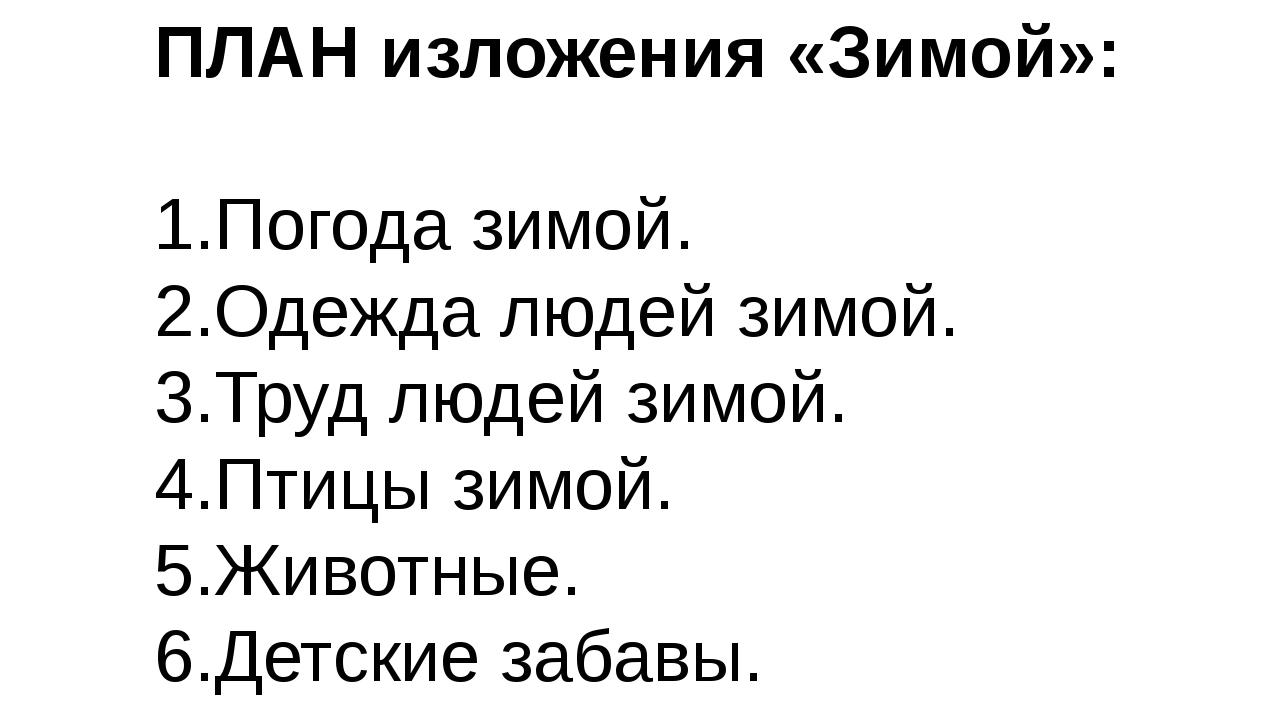 ПЛАН изложения «Зимой»: Погода зимой. Одежда людей зимой. Труд людей зимой. П...