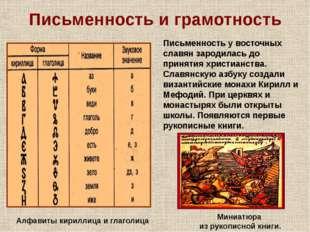 Письменность и грамотность Письменность у восточных славян зародилась до прин
