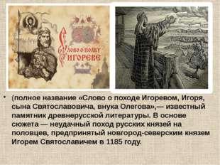 (полное название «Слово о походе Игоревом, Игоря, сына Святославовича, внука
