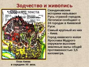 Зодчество и живопись Скандинавские историки называют Русь страной городов. Ле