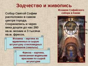 Зодчество и живопись Собор Святой Софии расположен в самом центре города. Сох