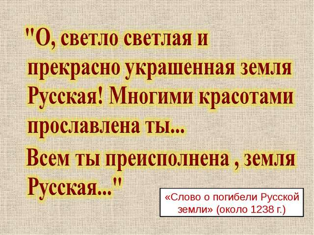 «Слово о погибели Русской земли» (около 1238 г.)