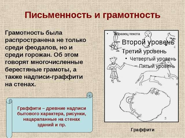 Письменность и грамотность Грамотность была распространена не только среди ф...