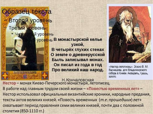 В монастырской келье узкой, В четырёх глухих стенах О земле о древнерусской...