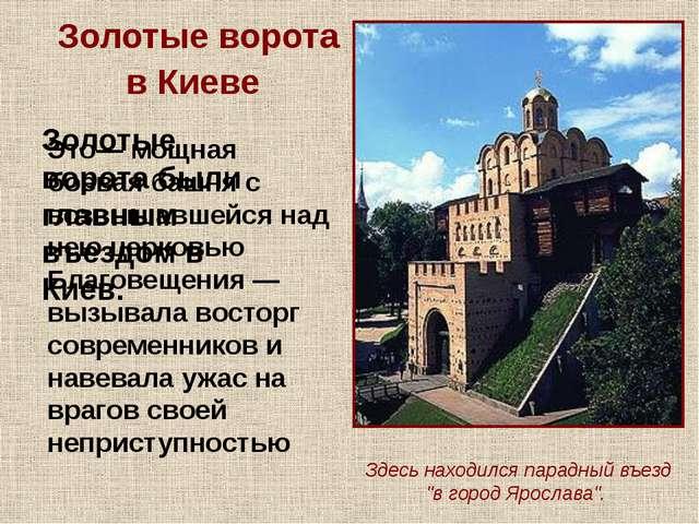 Золотые ворота в Киеве Золотые ворота были главным въездом в Киев. Это— мощна...