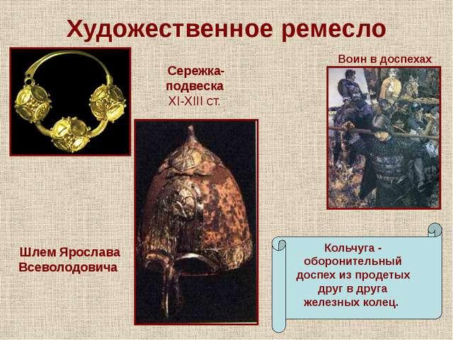 Художественное ремесло Кольчуга - оборонительный доспех из продетых друг в др...