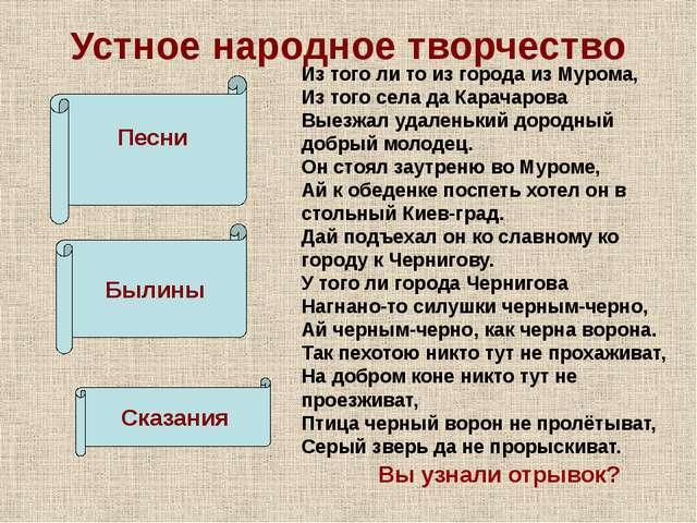 Устное народное творчество Песни Былины Сказания Из того ли то из города из М...