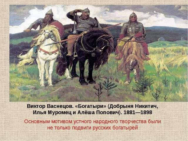 Виктор Васнецов. «Богатыри»(Добрыня Никитич, Илья Муромец и Алёша Попович)....