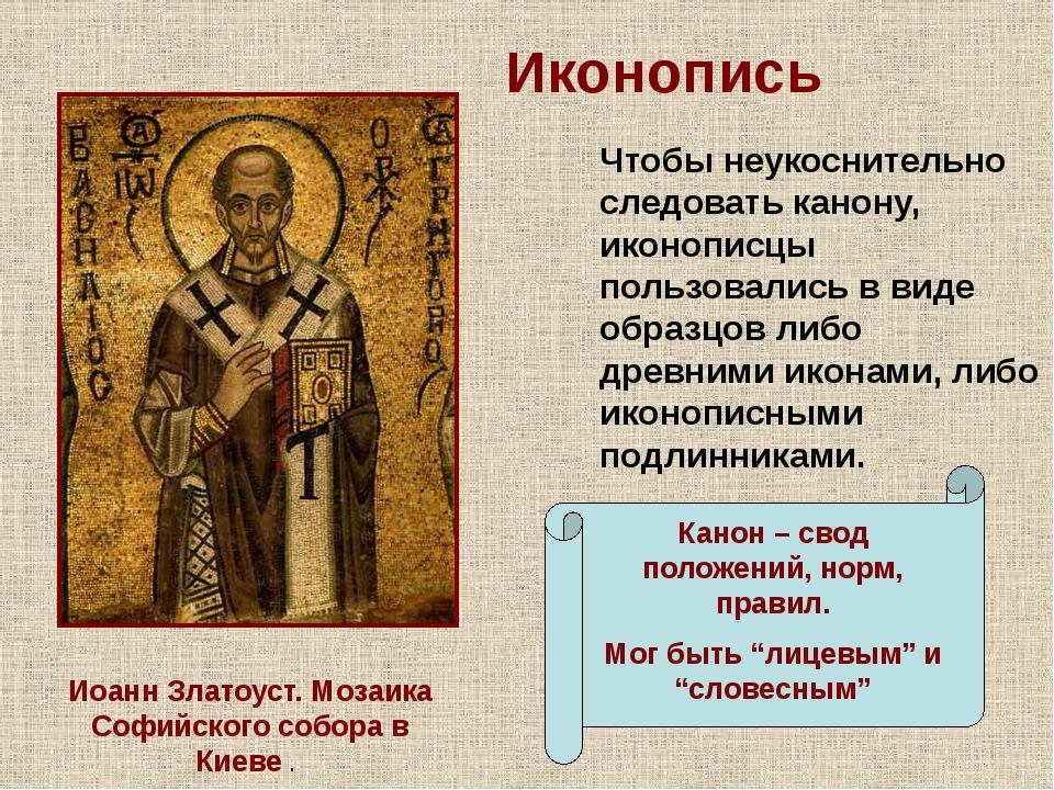 Иконопись Чтобы неукоснительно следовать канону, иконописцы пользовались в в...