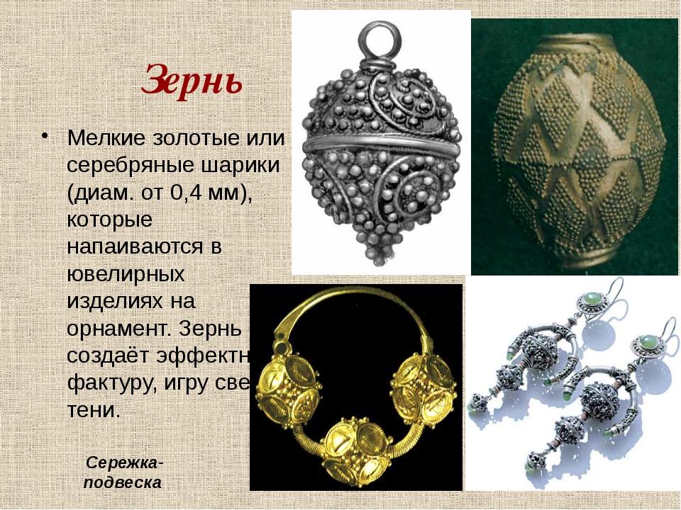 Зернь Мелкие золотые или серебряные шарики (диам. от 0,4 мм), которые напаива...