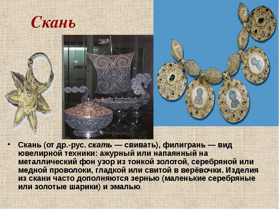 Скань Скань (от др.-рус. скать— свивать), филигрань— вид ювелирной техники:...