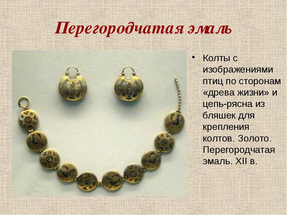 Перегородчатая эмаль Колты с изображениями птиц по сторонам «древа жизни» и ц...