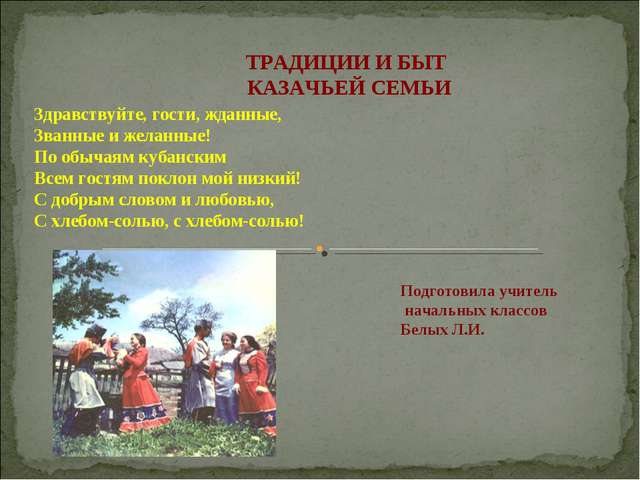 презентация культура и традиции кубани
