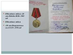 Юбилейная медаль «20 лет Победы ВОВ» 1965 год Юбилейная медаль «50 лет Воору